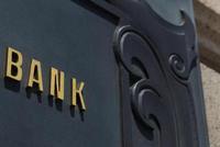 """银行业发展70周年:改革稳步推进 体现""""中国智慧"""""""