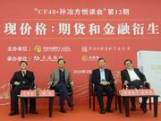 姜洋:目前中国期货走向国际化唯一不适就是没期货法