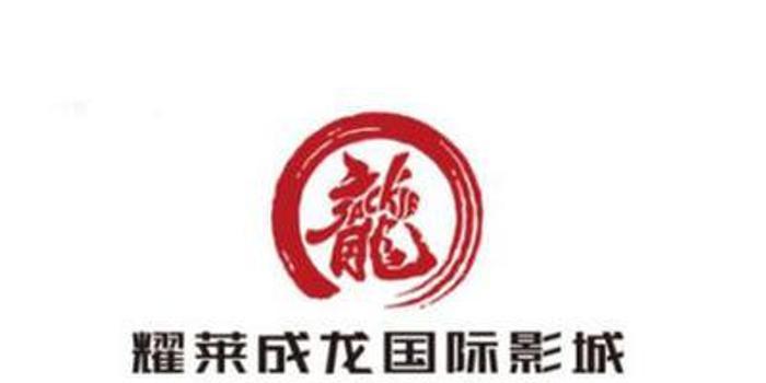 新濠天地官网_耀莱集团3月29日回购488万股 耗资161万港币