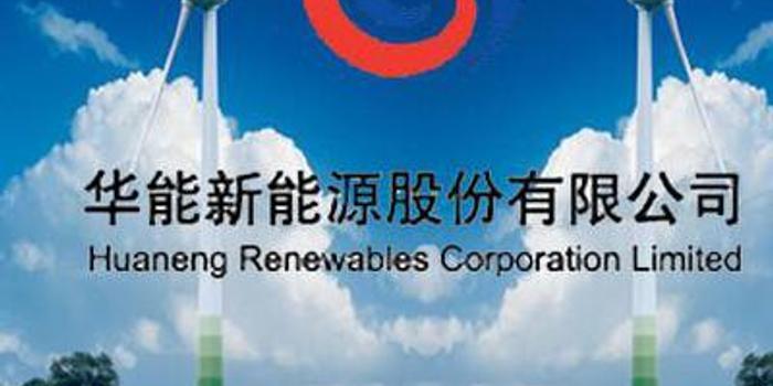 华能新能源复牌后飙升近17% 母企拟提全面收购