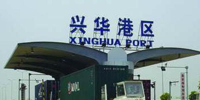 兴华港口曾暴升逾1倍 现收窄至涨近九成暂最大升幅股