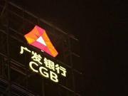 广发银行2018年净利润微增4.85%  升级银保协同模式