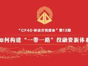 CF40·孙冶方悦读会第13期将于5月14日召开(附议程)
