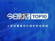 今日财经TOP10|联邦快递被国家有关部门依法启动调查