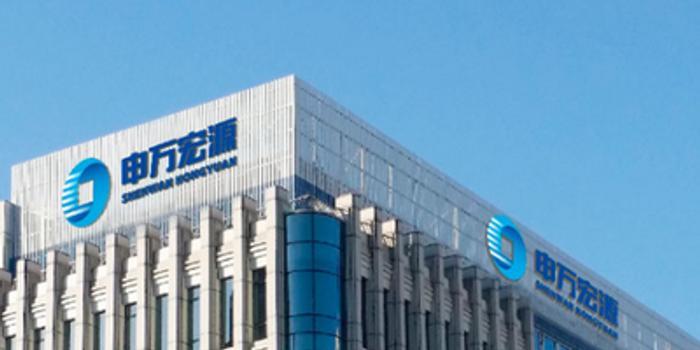 高盛:首予申万宏源集团中性评级 目标价13.9港元