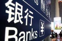 中银协:中资银行依法不应履行美国法院判决