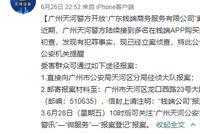 广州警方:开放钱端案件网上登记 28日起可微信报案