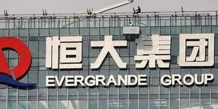 中国恒大今放榜 上日飙升6%后今回吐近2%