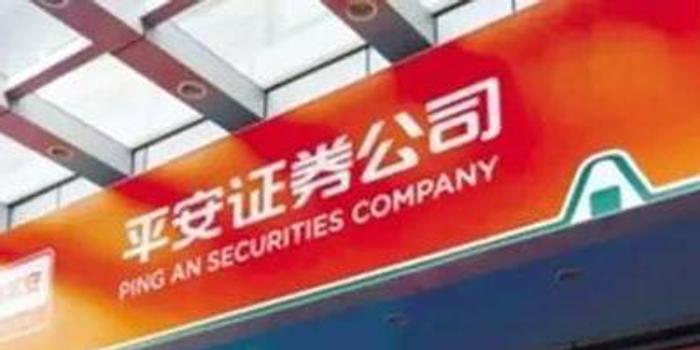 平安证券集团散户热炒 股价再急升七成