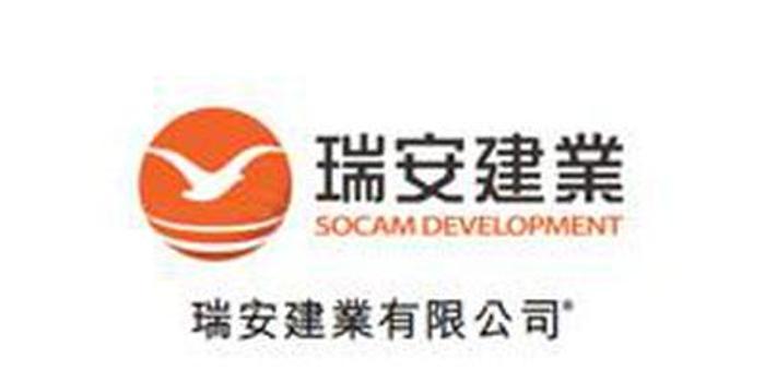瑞安建业10月21日耗资29.67万港元回购13.8万股