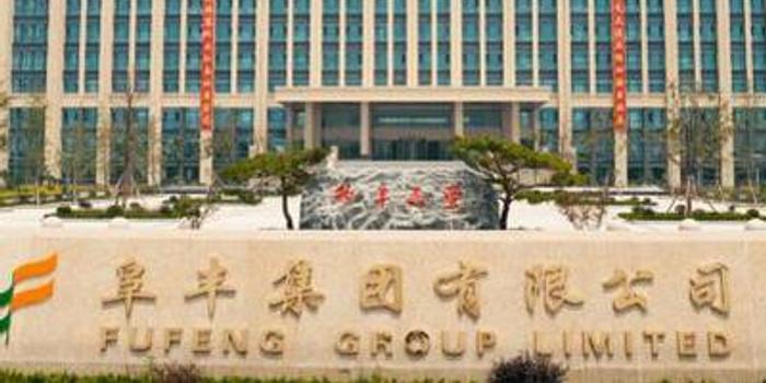 第一上海:阜丰集团目标价4.63港元 维持买入评级