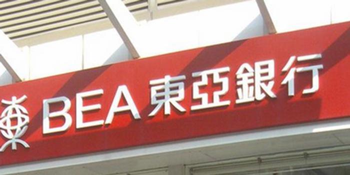 花旗:东亚银行维持沽售评级 目标价20.7港元