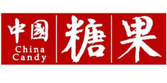 中国糖果行政总裁由余燕英接任