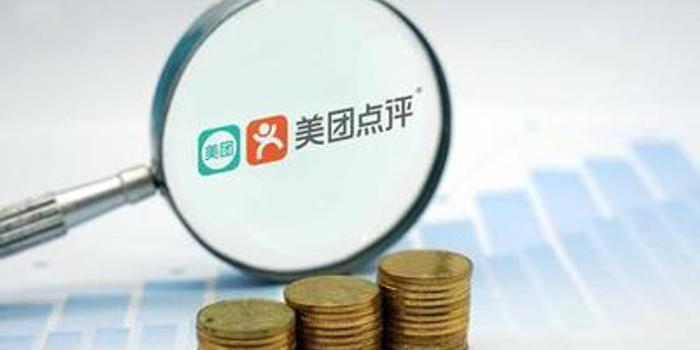 美银美林:美团点评重申买入评级 升目标价至103港元