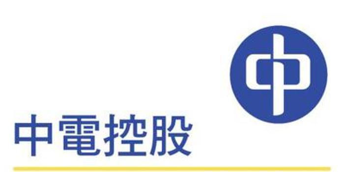 里昂:中電控股給予跑贏大市評級 目標價89港元