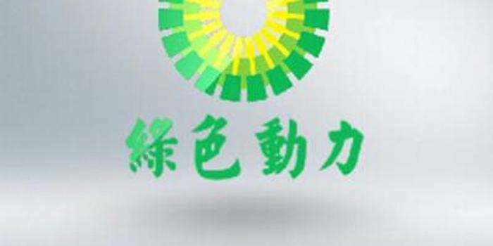 中泰国际:绿色动力环保给予买入评级 目标价4.3港元