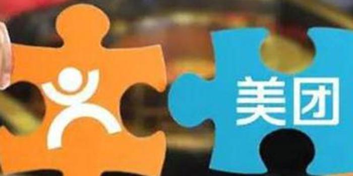 交银国际:美团点评维持买入评级 目标价110.5港元
