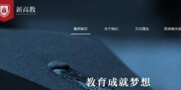 新高教終止購新疆財經大學商務學院的索賠獲勝訴判決