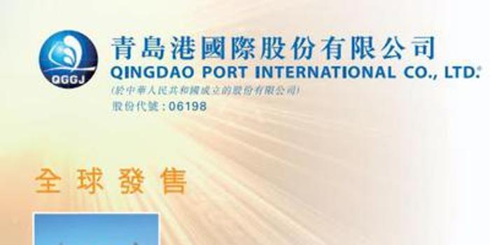 青岛港公布股东权益变动
