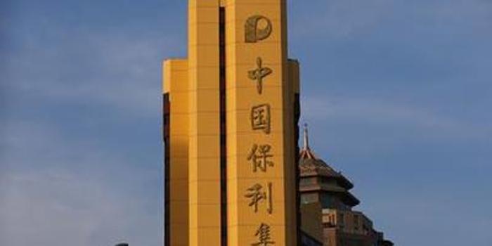 保利置业跌逾5% 为贵州项目拨备约8亿人民币