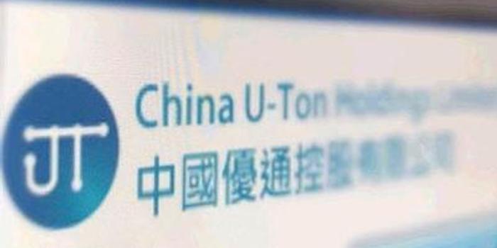 中国优通上升20% 主动买盘24%