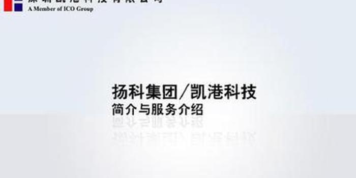 扬科集团接获宏睿集团法顾来函要求开股东特别大会