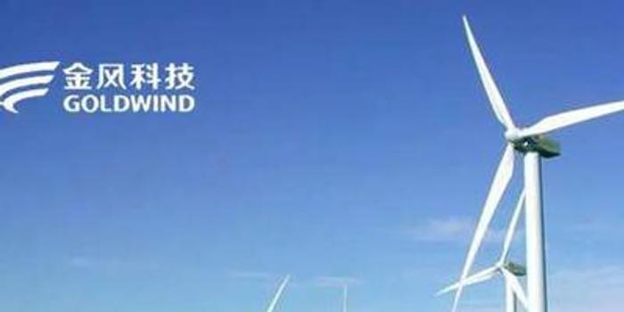 高盛:金风科技目标价下调至12.7港元 维持买入评级