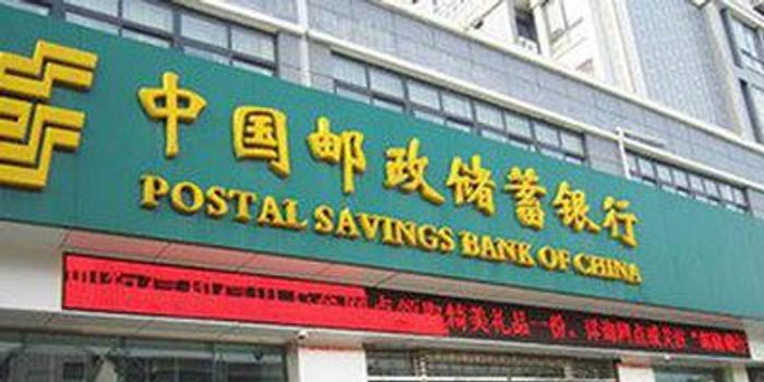 内银股持续受捧 邮储银行涨近3%破多条主要平均线