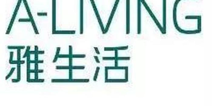 汇丰:雅生活服务给予买入评级 目标价39.8港元