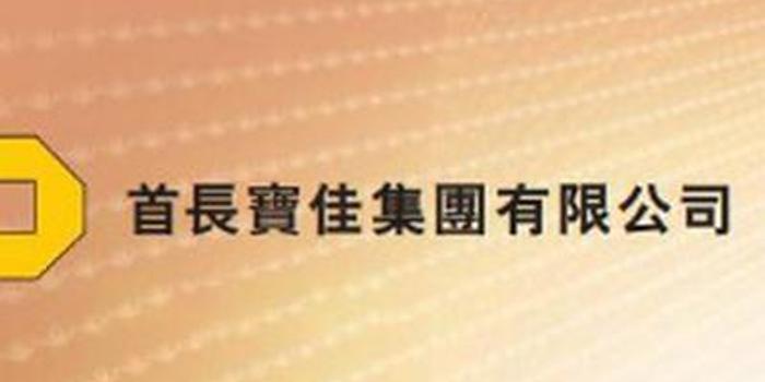 首长宝佳2月19日回购48万股 耗资11万港币