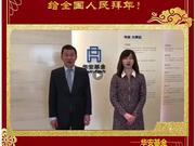 华安基金:发挥专业优势助力养老投资 祝网友新年快乐