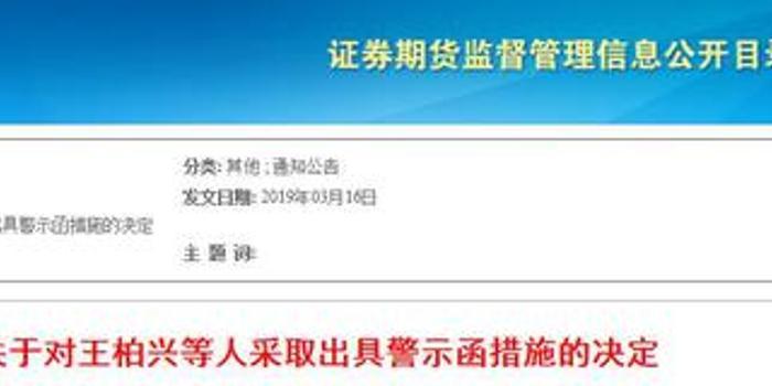中利集团股权转让未临时公告 公司多名高管被警示
