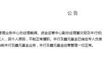 南京银行:资管业务?#34892;?#24635;经理戴娟等3人不能正常履职