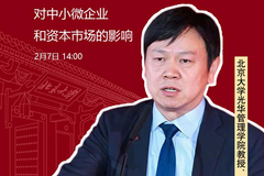 刘俏:疫情对中小微企业和资本市场有何影响?