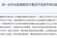 中金所:将中证500股指期货交易保证金标准调整为12%
