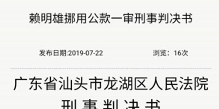 中石化分公司员工挪用公款34万 无力偿还潜逃15年