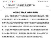 上海市协力律师事务所就中行原油宝业务征集线索