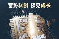 华夏科技创新混合基金4月29日正式发行 募资限额10亿