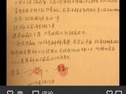 """华融高管遭妻子举报 双方此前疑达成""""过日子方案"""""""