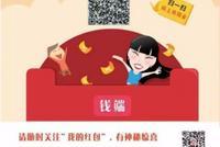 """招行钱端甩锅后续:钱端立案 投资人称招行""""难逃干系"""""""