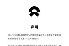 蔚來微博發布聲明:公司遭受大量有組織網絡謠言攻擊,已經收集證據、向有關部門報案