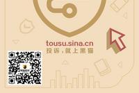 """黑猫投诉征集315维权线索 期待""""有料""""的你"""