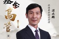 泓德基金温永鹏:与理财子公司合作促进资管行业发展