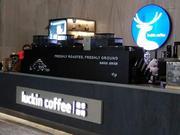 消息称瑞幸咖啡赴美IPO拟最多融资8亿美元