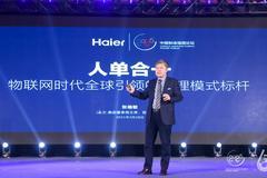 海爾集團CEO張瑞敏:沒有成功的企業,只有實在的企業
