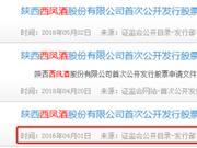 西凤酒8载上市路:IPO中止审查 塑化剂被曝超标