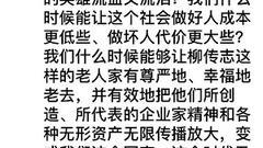 正和岛刘东华声援柳传志:不能让英雄们流血又流泪