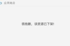 VIVO手機應用商店已下架H&M商城APP