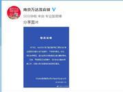 南京万达茂对其员工工作时意外离世发表情况说明