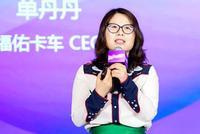 福佑卡车单丹丹谈产业互联网:升维思考创造降为打击